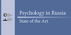Psychology in Russia: State of the Art
